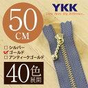 【40色展開】YKK玉付き金属止めファスナーゴールド50cm【受注生産】