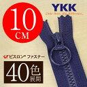 【40色展開】YKK樹脂ビスロン止めファスナー10cmリングスライダー【受注生産】
