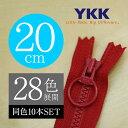 """【お得10本SET】 YKK製ファスナー樹脂""""ビスロン"""" リングスライダー 止め 20cm 【28色展開】カラー2"""