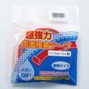 【日本製】コスモ 超強力 両面接着テープ 15mm幅×3M 水洗いOK