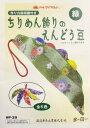 【手芸キット】 ちりめん飾りのえんどう豆の根付け 大1個入り 緑 (作...
