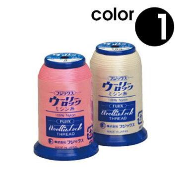 『フジックス ウーリー ロックミシン糸 25g/1000M巻 カラー1』 全40色