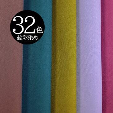 「全28色 紀州帆布 11号 絵彩染め」 110cm巾/10cm単位 日本製 新色4色追加