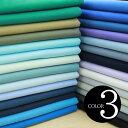 【全89色展開】手摘みコットンシーチング90cm巾/10cm単位日本製無地生地/布カラー3