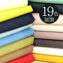 空気で紡いだ風合い『エアリー ブロード』 110cm巾×10cm単位 日本製 【19色展開】