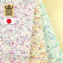 『デザインワークス 国産40ブロード スモールフラワーツマリ〜華〜』 110cm巾×10cm単位 日本製 生地/布