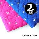 『スター刺繍のエアリーブロードキルティング』108cm巾×10cm単位日本製【2色展開】