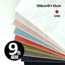『コットン&リネンスラブ糸エアリータイプライター』108cm巾×10cm単位日本製【9色展開】