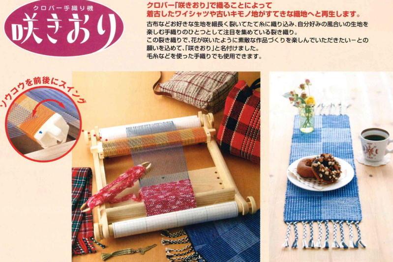 『手織り機咲きおり』40cm幅30羽セット