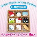 【送料無料】サンリオキャラクター・アイシングクッキー(9個入