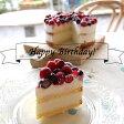 お誕生日にも!ベリーベリージェラートアイスケーキ【RCP】【楽ギフ_包装】
