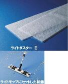 ライトダスターE(90cm用シート)