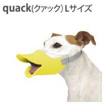 【テラモト】【OPPO】quack(クアック・Lサイズ)口輪にみえない口輪
