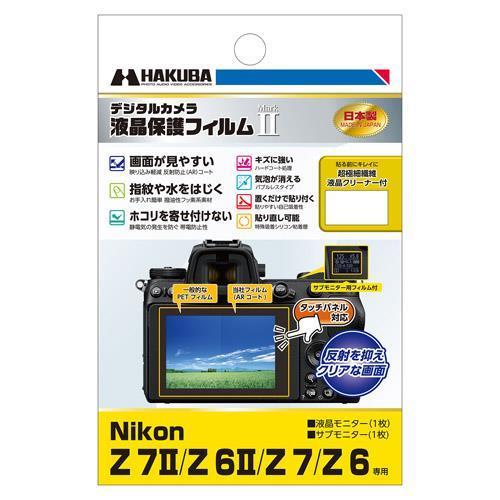 デジタルカメラ用アクセサリー, 液晶保護フィルム  () DGF2-NZ7M2