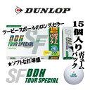 【15個入りボリュームパック】ダンロップ DDH ツアースペシャルSF 15個入り DUNLOP TOUR SPECIAL SF DDH TS SF3(TSSF3L)【KOBE】