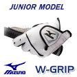 【メール便可能】[ジュニアモデル]ミズノ W−GRIP ゴルフグローブ 5MJJ1410 左手用 MIZUNO ダブルグリップ JUNIOR ゴルフ 5MJJ-1410【2sp_120829_green】