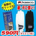 即納★Kasco キャスコ 全天候型 ゴルフグローブ(手袋) 左手 RR-1015(RR1015) ...