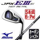 即納★ミズノ JPX E3 SV ホットメタルアイアン 5本セット(6〜9、PW)Orochi Light カーボンシャフト 5KJBS75605 MIZUNO ゴルフ  (ジェイピーエックスイースリー SV)HOT METAL IRON アイアンセット
