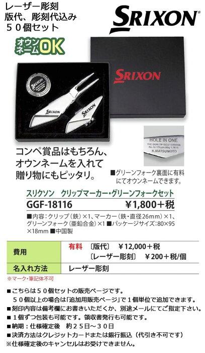[レーザー彫刻/50個セット]ダンロップSRIXONスリクソンクリップマーカー・グリーンフォークGGF-18116DUNLOP