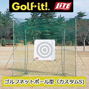 ライトゴルフネットポール型(カスタムS)M-60LITE