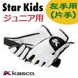 【メール便可能】[ジュニアモデル]キャスコ KJ-515 ゴルフグローブ 左手用 KASCO JUNIOR 子供用 ゴルフ