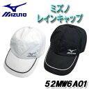 ミズノ レインキャップ メンズ 52MW6A01 MIZUN...