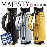 マルマン MAJESTY(マジェスティ) キャディバッグ CB3744 9型 47インチ対応 maruman マルマンゴルフ ゴルフバッグ【ラッキーシール対応】
