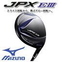 [おすすめ品 W5のみ]ミズノ JPX E3 フェアウェイウッド JPX E3-F カーボンシャフト 5KJBB763 MIZUNO ゴルフ  (ジェイピーエックスイースリー)