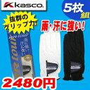 即納★[5枚セット]Kasco キャスコ 全天候型 ゴルフグローブ(手袋) 左手 RR-1015(RR1015) [メール便可能]【セール価格】