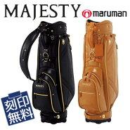 マルマンMAJESTY(マジェスティ)キャディバッグCB36439型47インチ対応marumanマルマンゴルフゴルフバッグ
