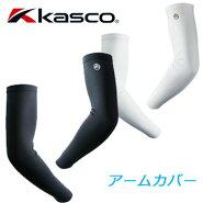 即納★キャスコインセクトシールドアームカバーGKWAG1830(246019)メール便可能商品KASCO【KOBE】