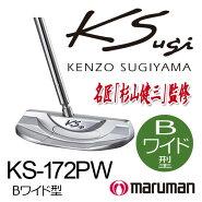 マルマンKSパター/ケイエスパターKSPUTTERKS-172PWBワイド型(センターシャフト)MARUMANマルマンゴルフ