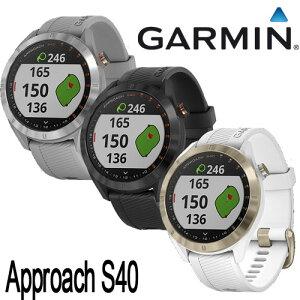 即納★ガーミン GARMIN S40 GPSゴルフナビ [時計型 高低差非対応 高性能距離測定器]Approach S40 【ラッキーシール対応】