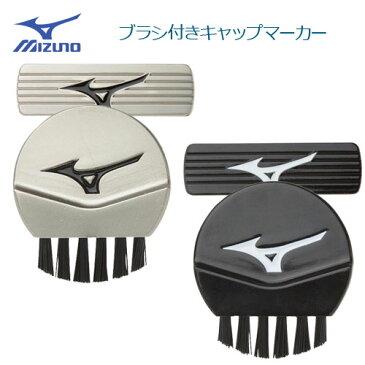 [メール便可能]ミズノ ブラシ付きキャップマーカー 5LJD183300 MIZUNO ゴルフ A【セール価格】