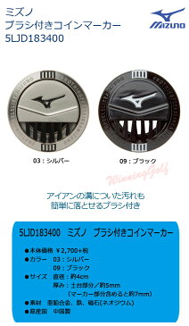 [メール便可能]ミズノ ブラシ付きコインマーカー 5LJD183400 MIZUNO ゴルフ A【セール価格】