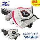 [指先ショート/メール便可能] ミズノ W-GRIP ゴルフグローブ(手袋) 5MJMS051 メンズ 左手用 MIZUNO ダブルグリップ ゴルフ