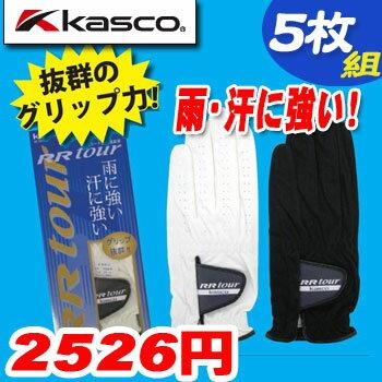 5枚セット Kascoキャスコ全天候型ゴルフグローブ(手袋)左手RR-1015(RR1015) メール便   セール価格