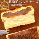 北海道 バスクチーズケーキ 1個 送料無料 バスチー お菓子...