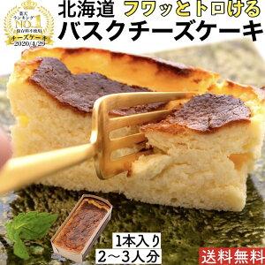 北海道 バスクチーズケーキ 1個 送料無料 バスチー お菓子 ケーキ チーズケーキ フロマージュ 誕生日 嵐にしやがれ スイーツ 北海道 チーズケーキ マツコの知らない世界 差し入れ お菓子 母の日 父の日