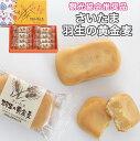 さいたま羽生の黄金麦 8個入×5セット スイーツ 送料無料 ギフト 手土産 洋菓