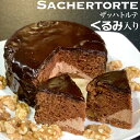 ザッハトルテ 【くるみ】チョコレートケーキ 4号 4人分 送料無料 誕生日 スイ