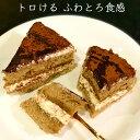 ティラミス チョコ ケーキ 送料無料 誕生日 デコレーション 差し入れ お菓子 大量 お菓子の国ウィンズアーク 北海道 チーズケーキ マスカルポーネ チーズ 母の日 父の日 2