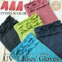 オーガニックコットン100%UVカット手袋(ショート丈) 五本指 指切り アーム