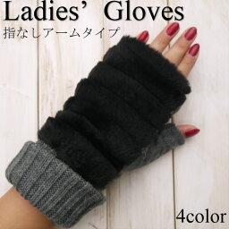 モダール生地レディース手袋(甲側ファー付き裏起毛指なしアームウォーマー)