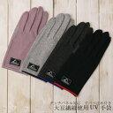 大豆繊維使用UVカットスポーツ手袋(ショート丈五本指手袋)す...