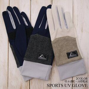 タッチパネル対応吸水速乾ストレッチUVスポーツ手袋(五本指タイプ・すべり止め付き)