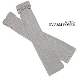 綿100%水玉柄リボン付きロング丈UV手袋(アーム・指なしタイプ)