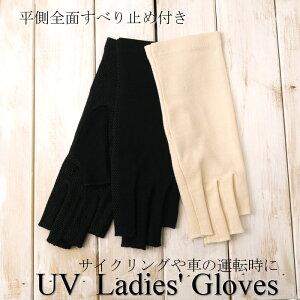 UVカット綿100%すべり止め付きショート丈手袋 指切りタイプ