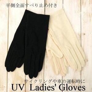 吸水速乾カノコ編みUVカット手袋(すべり止め付き)ショート丈五本指タイプ