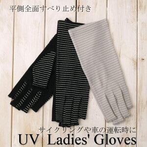 接触冷感ストレッチUVカット手袋(すべり止め付き)ショート丈指切りタイプ